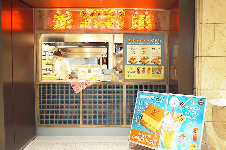 店内でカステラを焼き上げる、台湾カステラ専門店 澎澎 (ポンポン) EKIZO神戸三宮店