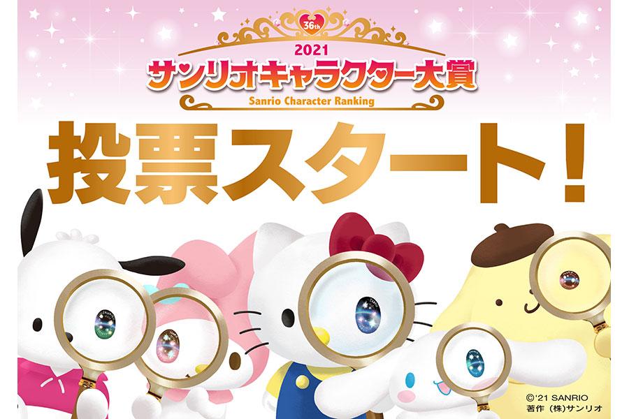 YOSHIKIも注目のサンリオキャラクター大賞、投票開始
