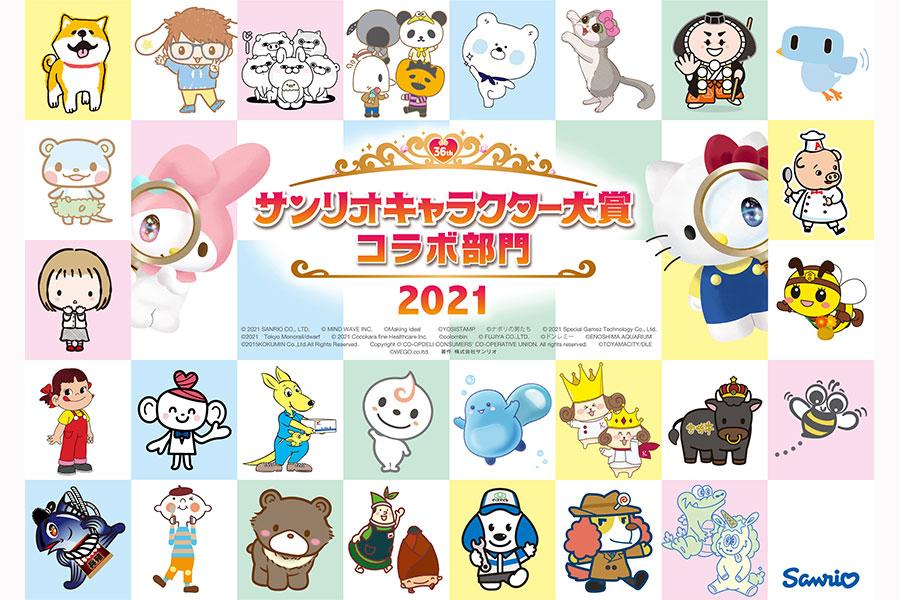 『2021年サンリオキャラクター大賞 コラボ部門』