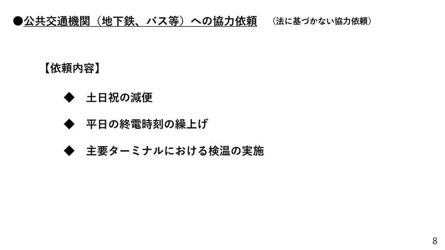 大阪府の配付資料より「緊急事態宣言に基づく要請 公共交通機関への協力依頼」