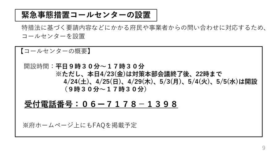 大阪府の配付資料より「緊急事態措置コールセンターの設置」