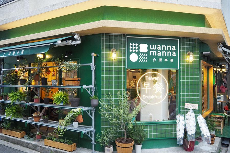 天神橋筋商店街(1丁目)にあり、大阪メトロ「南森町駅」から徒歩約5分の「wanna manna」
