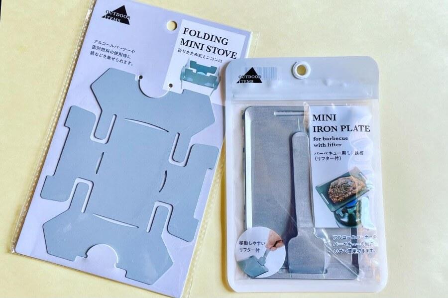 キャンドゥとダイソーで買えるミニ鉄板、折りたたみ式ミニコンロ(各110円)