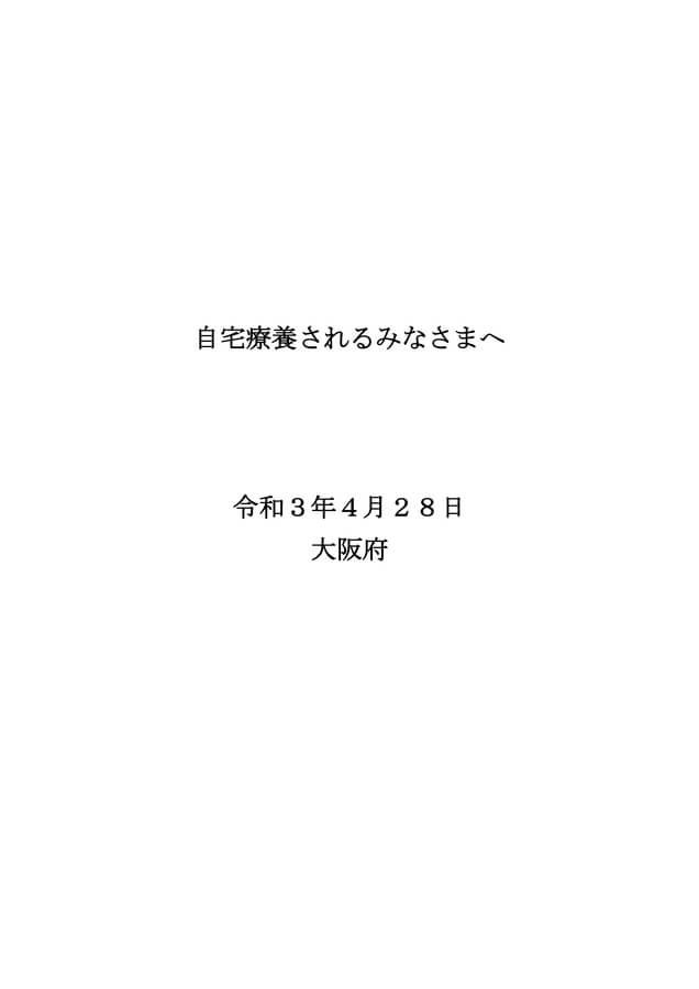 大阪府が配布する「自宅療養されるみなさまへ」より15-1