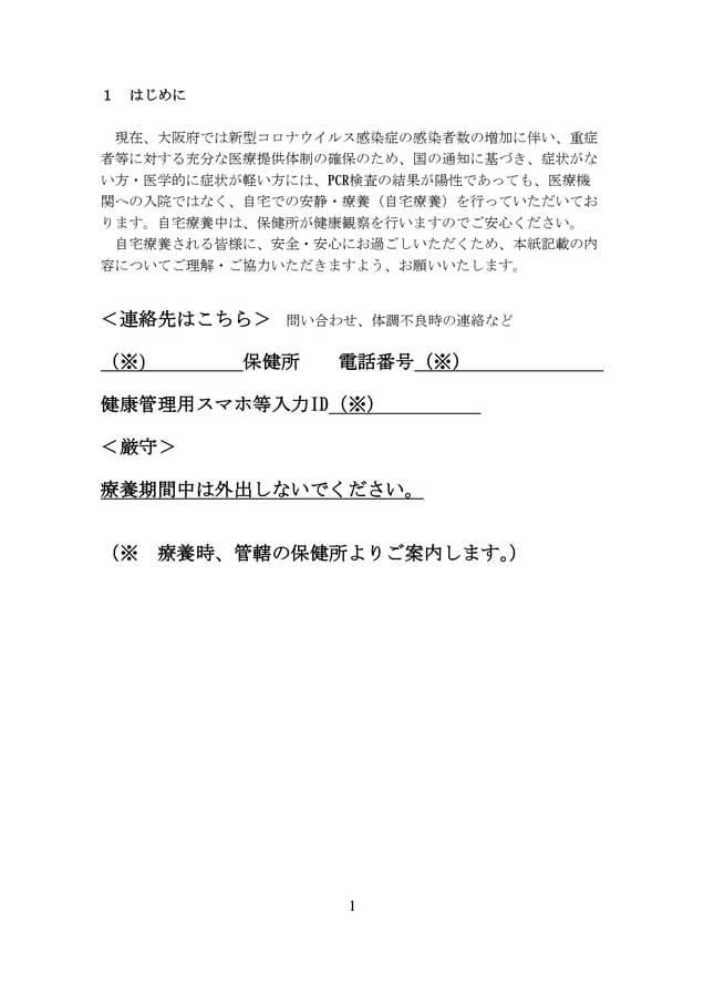大阪府が配布する「自宅療養されるみなさまへ」より15-2