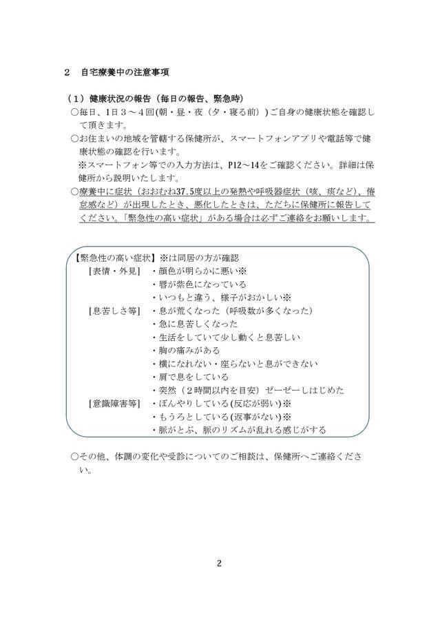 大阪府が配布する「自宅療養されるみなさまへ」より15-3