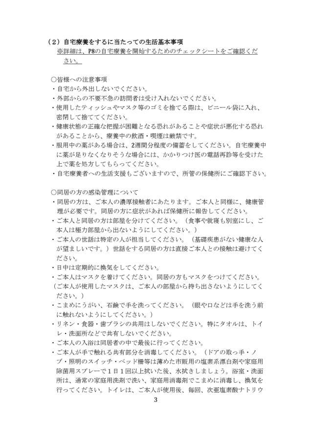 大阪府が配布する「自宅療養されるみなさまへ」より15-4