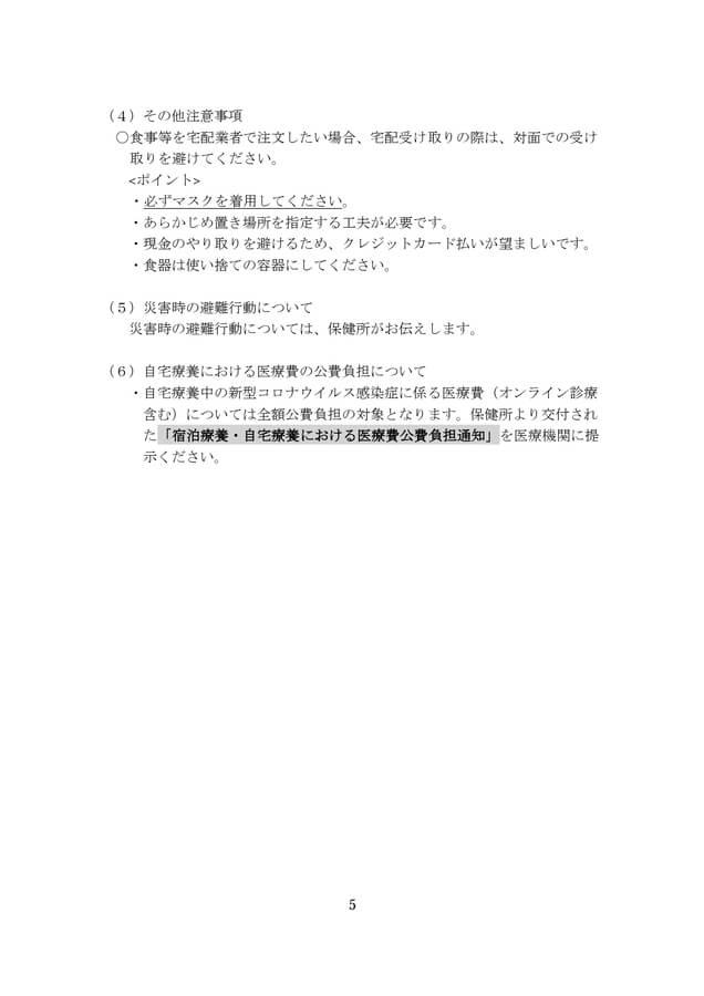 大阪府が配布する「自宅療養されるみなさまへ」より15-6