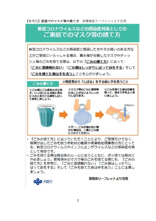 大阪府が配布する「自宅療養されるみなさまへ」より15-8