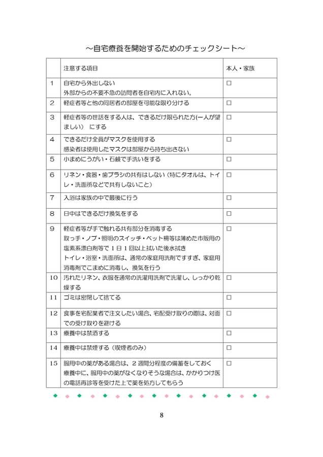 大阪府が配布する「自宅療養されるみなさまへ」より15-9