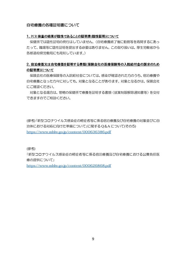 大阪府が配布する「自宅療養されるみなさまへ」より15-10