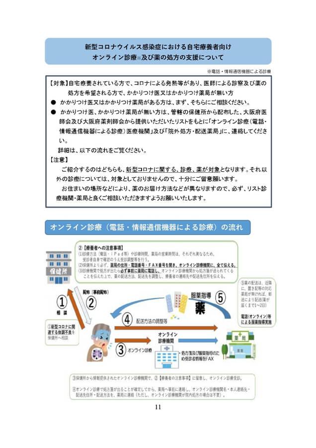 大阪府が配布する「自宅療養されるみなさまへ」より15-12