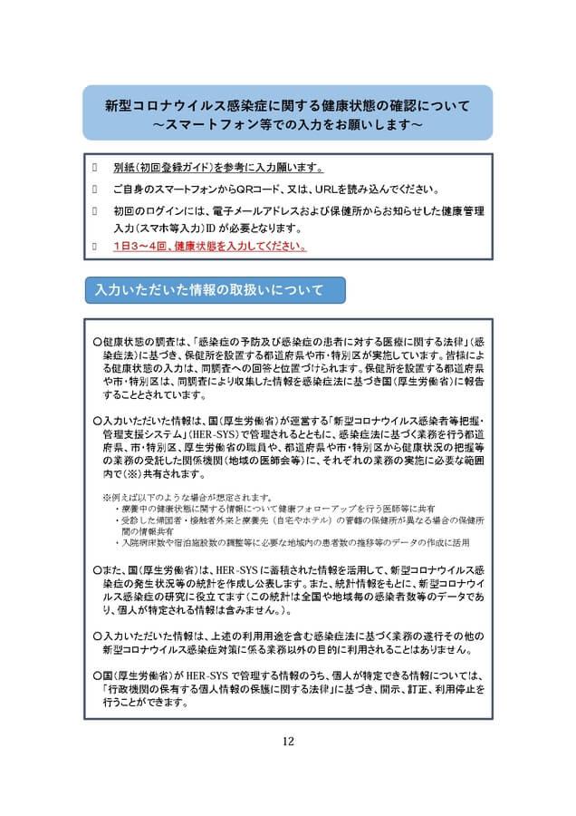 大阪府が配布する「自宅療養されるみなさまへ」より15-13