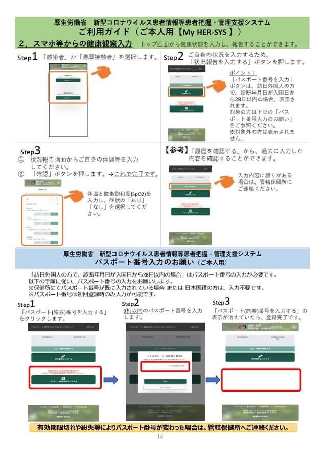 大阪府が配布する「自宅療養されるみなさまへ」より15-15