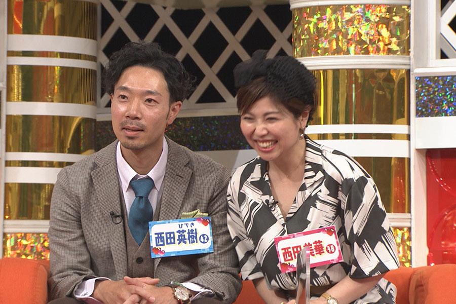 番組に出演した結婚8年目、西田英樹さんと美華さん夫婦(写真提供:MBS)