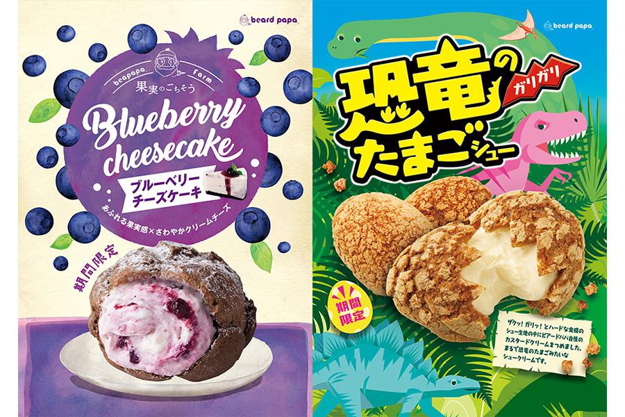左から「ブルーベリーチーズケーキ」「「恐竜ガリガリたまごシュー」