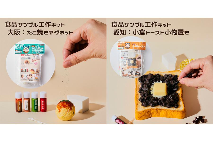 食品サンプル専門店「デザインポケット」の工作キット