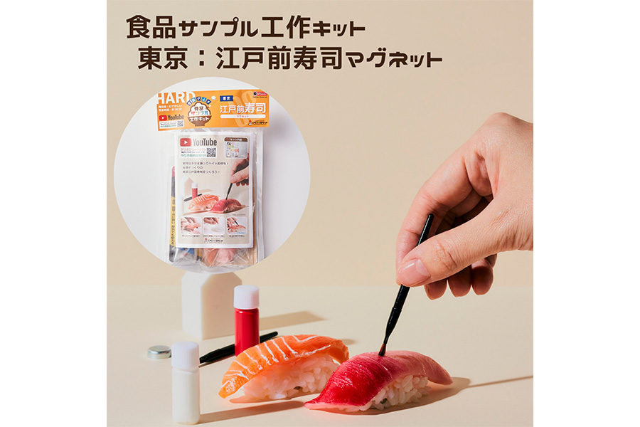江戸前寿司(マグネット)の工作キット