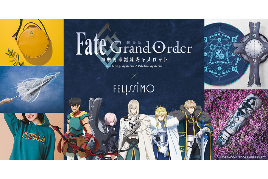 フェリシモ×『劇場版Fate/Grand Order -神聖円卓領域キャメロット-』