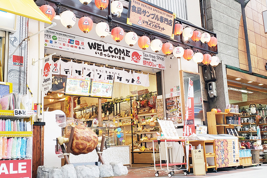 大阪・千日前道具屋筋商店街にある食品サンプル専門店「デザインポケット」