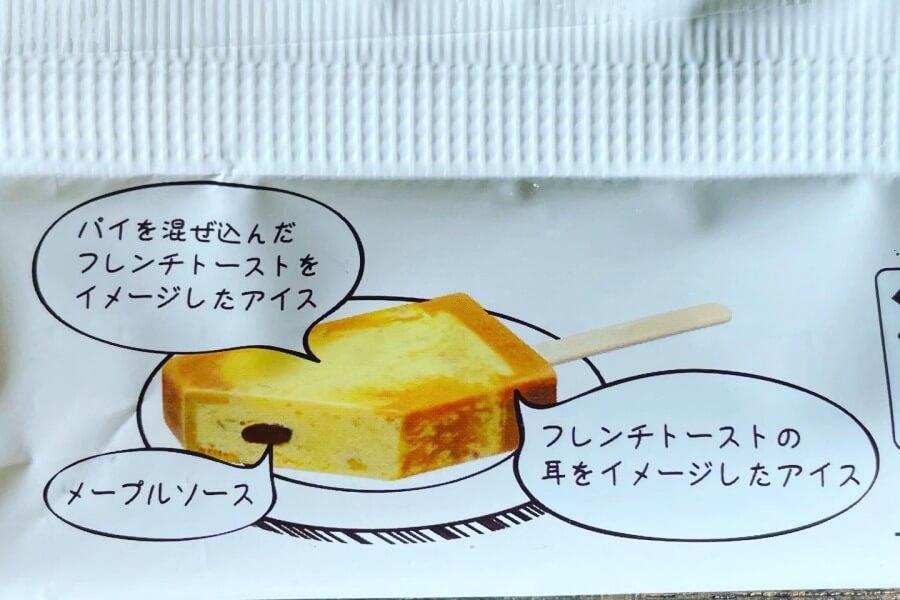 赤城乳業「フレンチトースト風アイスバー」のパッケージに書かれた商品説明