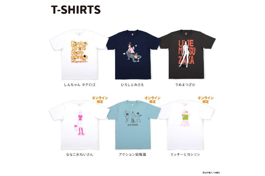 上段・Tシャツ2750円(サイズ:SS/S/M/L/XL)、下段・オンラインストア限定デザインシャツ2750円(サイズ:SS/S/M/L/XL) <br>(C)臼井儀人/双葉社