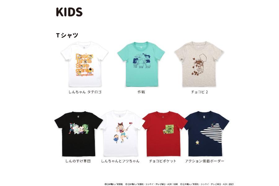キッズTシャツ2750円(サイズ:90/100/110/120/130/140cm) (C)臼井儀人/双葉社