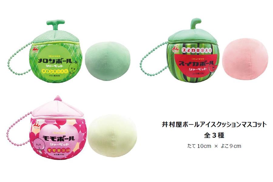 ボールチェーンがついた「井村屋ボールアイスクッションマスコット」(全3種)