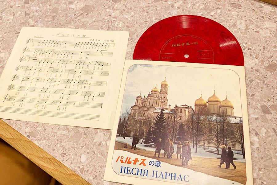 「パルナスの歌」のソノシート。女優中村メイコさんとボニージャックスが歌うロシア民謡風のミュージック