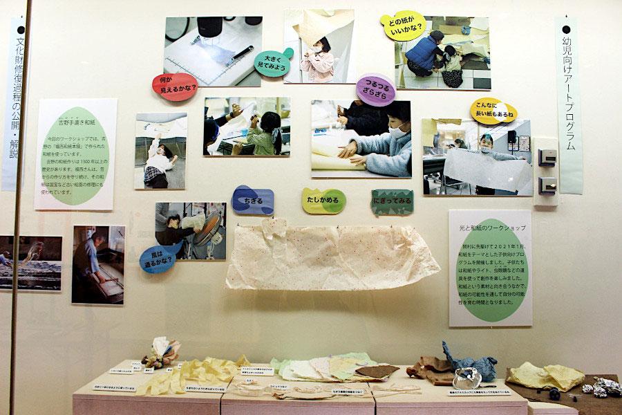 奈良の伝統産業・吉野手漉き和紙(宇陀紙)を守り続けてきた「福西和紙本舗」の吉野の和紙。日本の文化財修復で無くてはならない和紙として重宝されている。それを実際に使用し、ライトや虫眼鏡を使った未就学幼児プレアート体験イベントが今年1月、イオンモール大和郡山で実施された