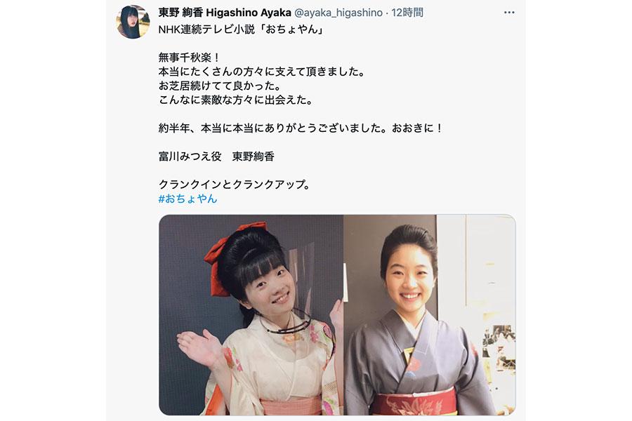みつえ役・東野絢香によるツイートのスクリーンショット