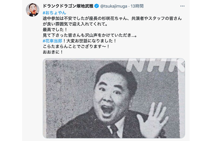 花車当郎役・塚地武雅によるツイートのスクリーンショット