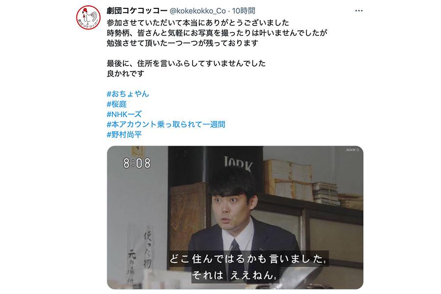 桜庭役・野村尚平によるツイートのスクリーンショット
