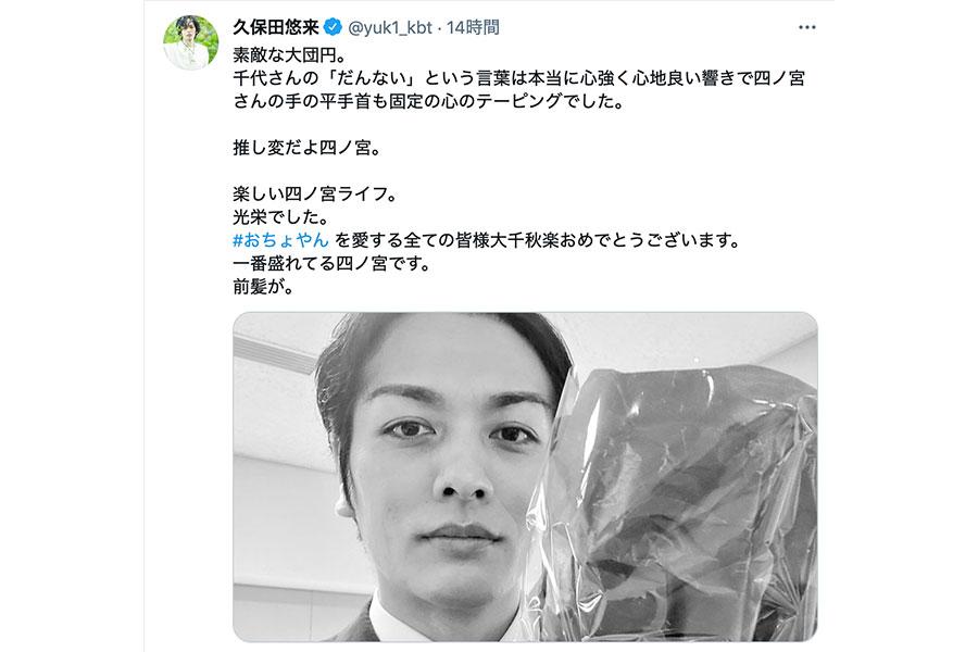 四ノ宮一雄役・久保田悠来によるツイートのスクリーンショット