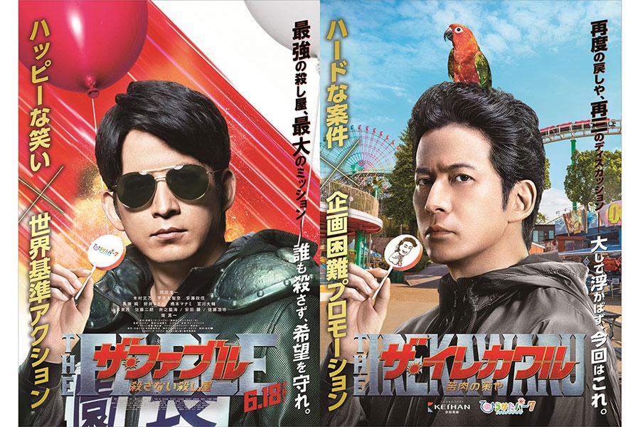 「映画公開記念コラボレーションポスター」