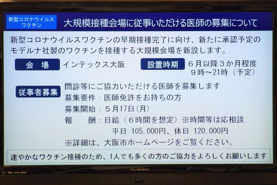 大規模接種会場での問診に協力できる医師の募集要項(5月13日・大阪市役所)