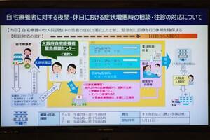 大阪市で自宅療養者への点滴対応スタート、夜間や休日に対応