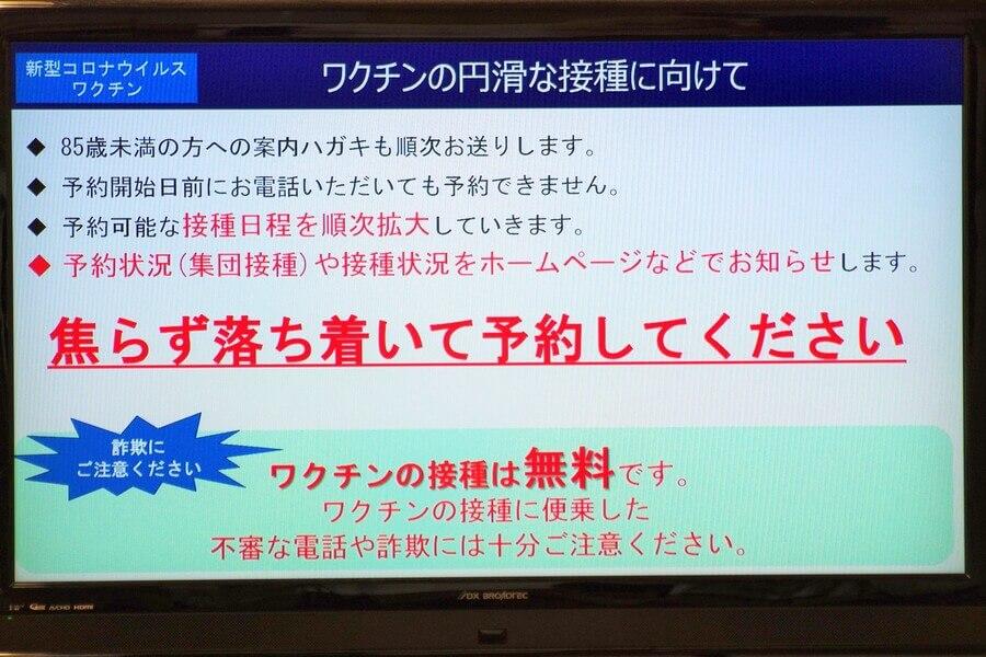 ワクチンの円滑な接種に向け市民に呼びかける大阪市(5月13日・大阪市役所)