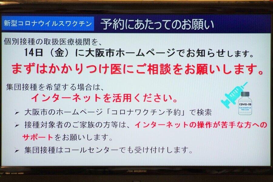ワクチン接種の予約にあたり市民に呼びかける大阪市(5月13日・大阪市役所)