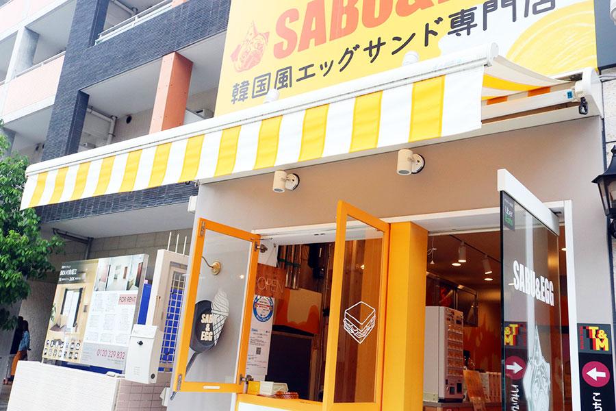 元気なオレンジ色が目印「韓国風エッグサンド専門店 SABUEGG」。近くには南堀江公園もありテイクアウトして食べやすい