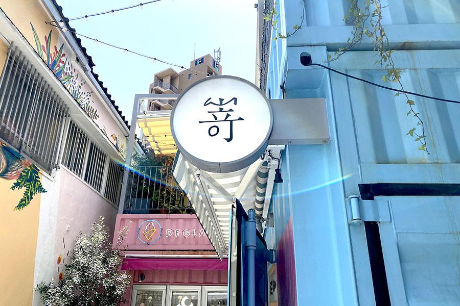 大阪・なんばのアートとスイーツのスペース「AKICHI」(大阪市浪速区)内に期間限定オープンしている「嵜本のマリトッツォ」