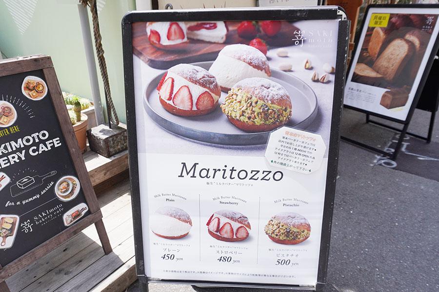 3種のマリトッツォがスタンバイ
