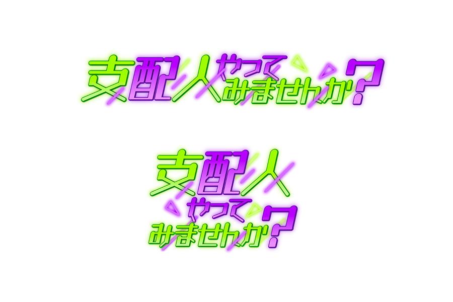 新番組ロゴ(C)ABCテレビ