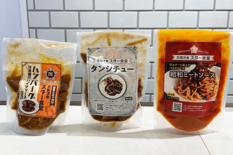 タンシチュー1296円、ハンバーグ486円、昭和ミートソース432円
