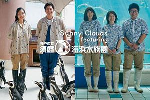 須磨海浜水族園の魚たちが洋服に、細かいこだわりにも注目