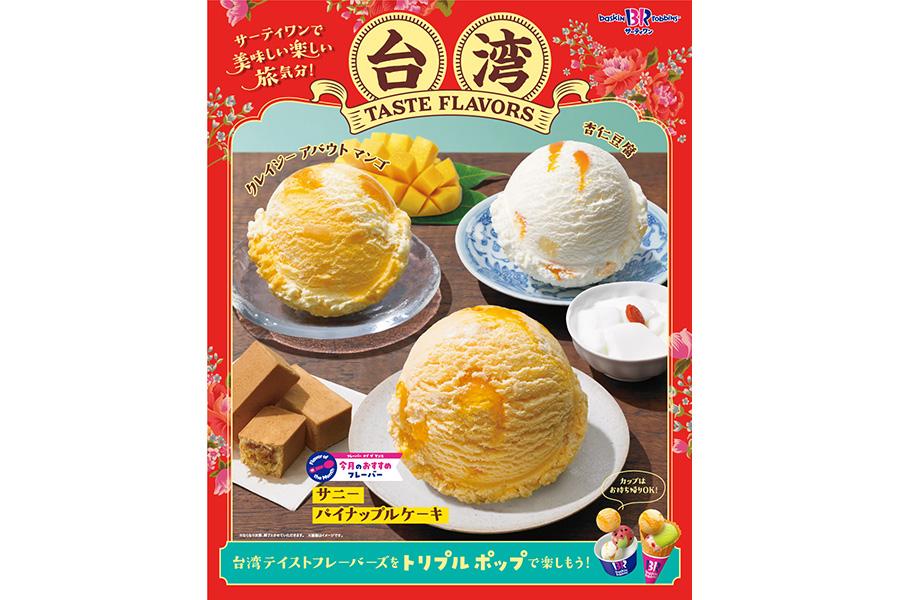 3種類の「台湾フレーバーズ」が大集合