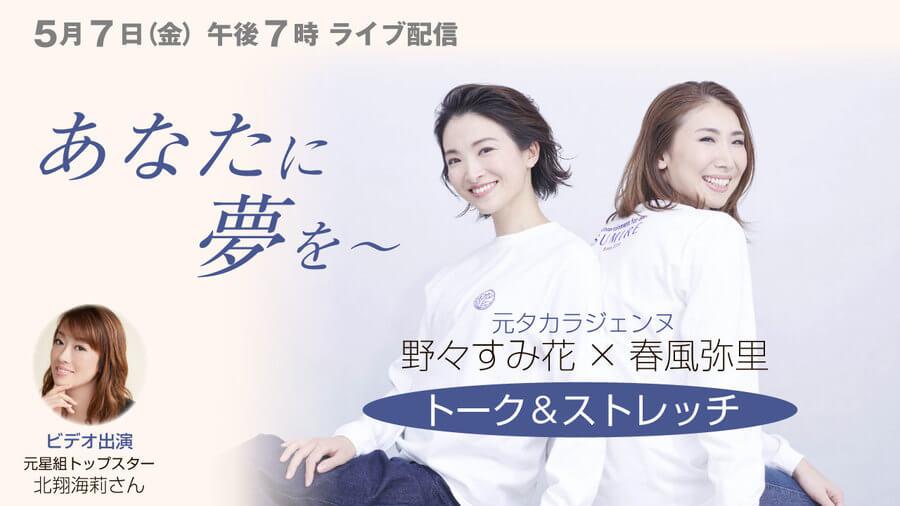 トークイベントをおこなう宝塚歌劇団出身の野々すみ花(左)と春風弥里