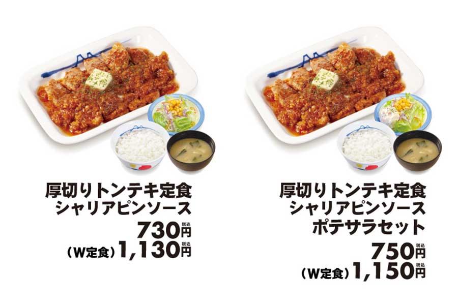 厚切りトンテキ定食シャリアピンソース(730円)