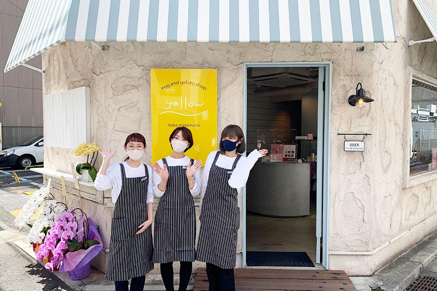 店長の大西さん(中央)とスタッフ。店名「イエロー」の由来は、卵の黄身の色から。