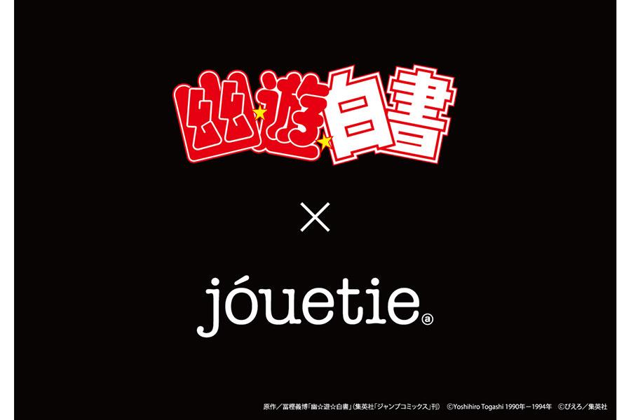 『幽☆遊☆白書』×jouetie